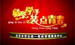 北京市教委学生装宣传片
