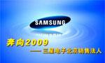 三星北京2008年终总结视频AV片 年终总结片