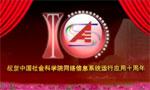 中国社科院信息化十周年宣传片