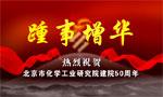 北京市化学工业研究院50年宣传片